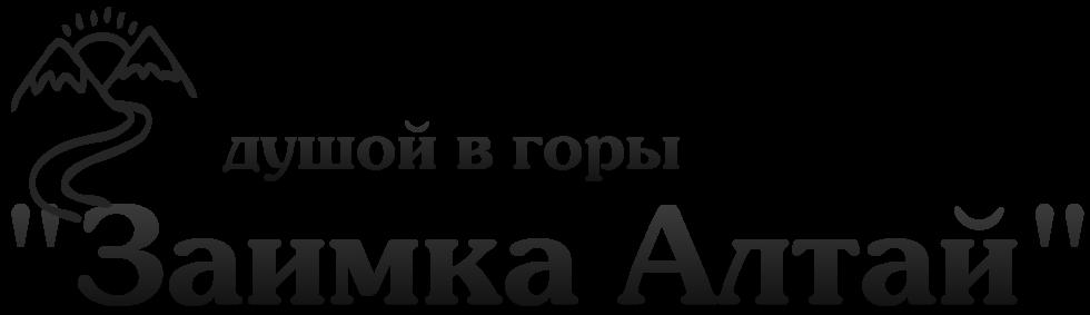 Заимка Алтай